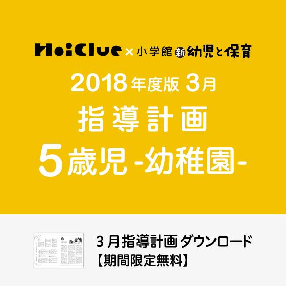 【2018年度版】3月の指導計画〜5歳児〜《幼稚園》