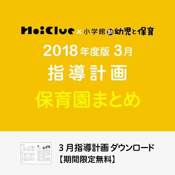 【2018年度版】3月の指導計画〜まとめ〜《保育園》