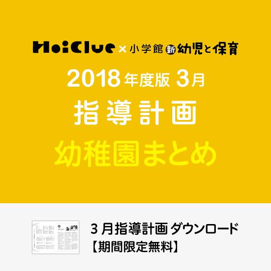 【2018年度版】3月の指導計画〜まとめ〜《幼稚園》