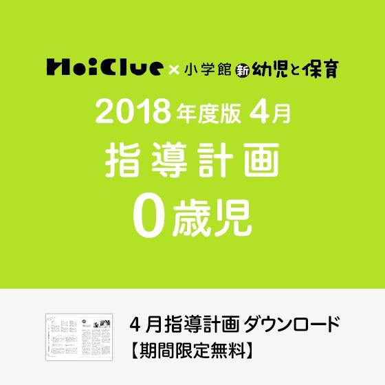 【2018年度版】4月の指導計画〜0歳児〜
