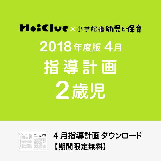 【2018年度版】4月の指導計画〜2歳児〜