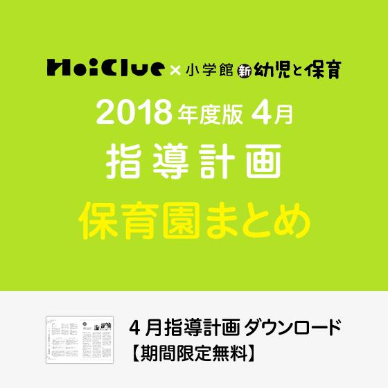 【2018年度版】4月の指導計画〜まとめ〜《保育園》