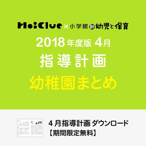 【2018年度版】2月の指導計画〜まとめ〜《幼稚園》