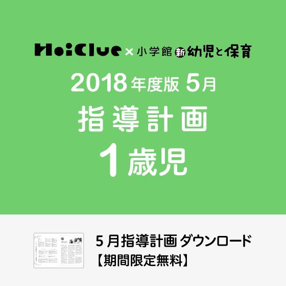 【2018年度版】5月の指導計画〜1歳児〜