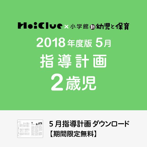 【2018年度版】5月の指導計画〜2歳児〜