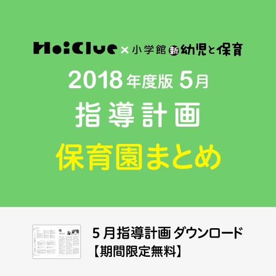 【2018年度版】5月の指導計画〜まとめ〜《保育園》