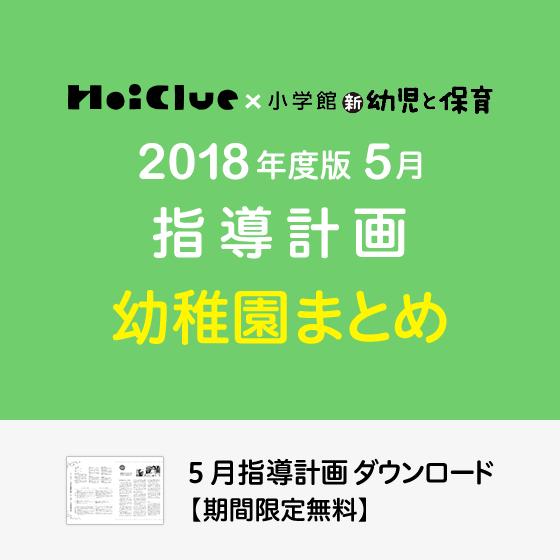 【2018年度版】5月の指導計画〜まとめ〜《幼稚園》
