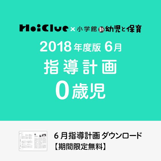 【2018年度版】6月の指導計画〜0歳児〜