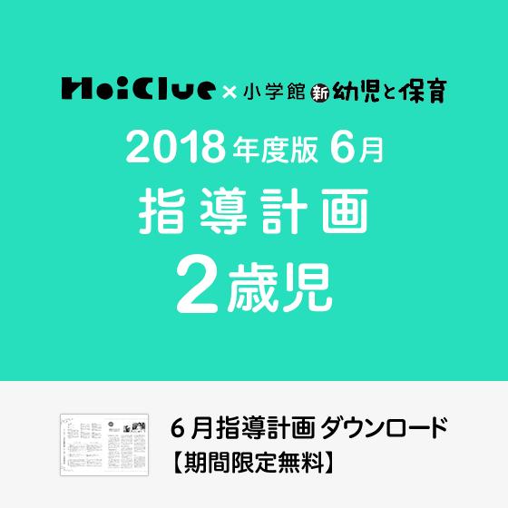 【2018年度版】6月の指導計画〜2歳児〜