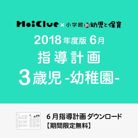 【2018年度版】6月の指導計画〜3歳児〜《幼稚園》