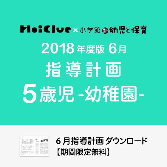 【2018年度版】6月の指導計画〜5歳児〜《幼稚園》