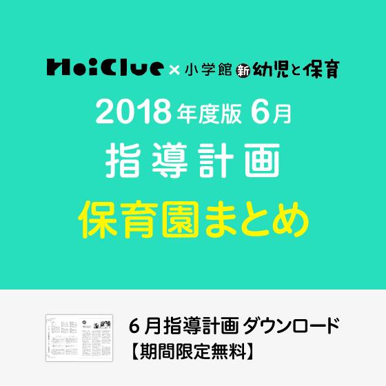 【2018年度版】6月の指導計画〜まとめ〜《保育園》