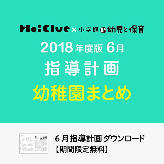 【2018年度版】6月の指導計画〜まとめ〜《幼稚園》