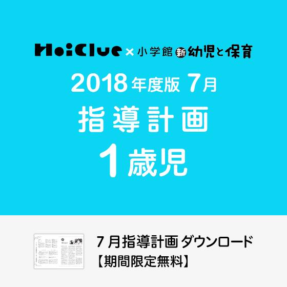 【2018年度版】7月の指導計画〜1歳児〜