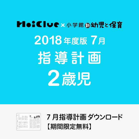 【2018年度版】7月の指導計画〜2歳児〜
