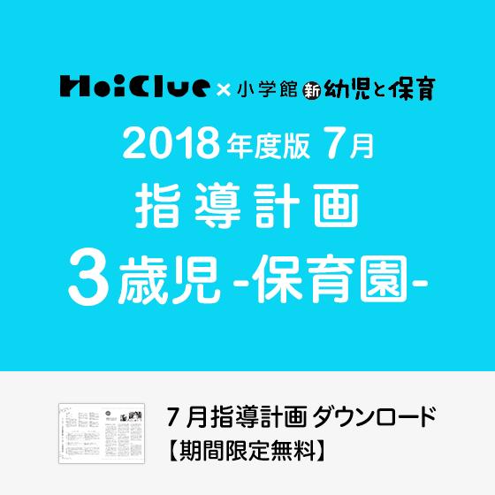 【2018年度版】7月の指導計画〜3歳児〜《保育園》