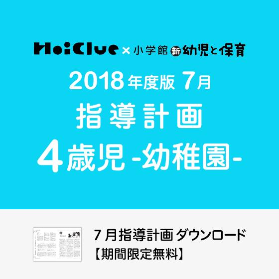 【2018年度版】7月の指導計画〜4歳児〜《幼稚園》