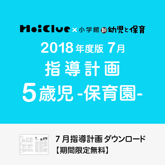 【2018年度版】7月の指導計画〜5歳児〜《保育園》