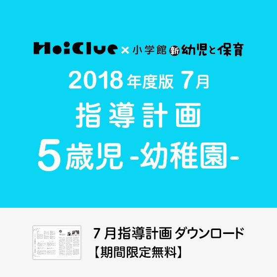 【2018年度版】7月の指導計画〜5歳児〜《幼稚園》