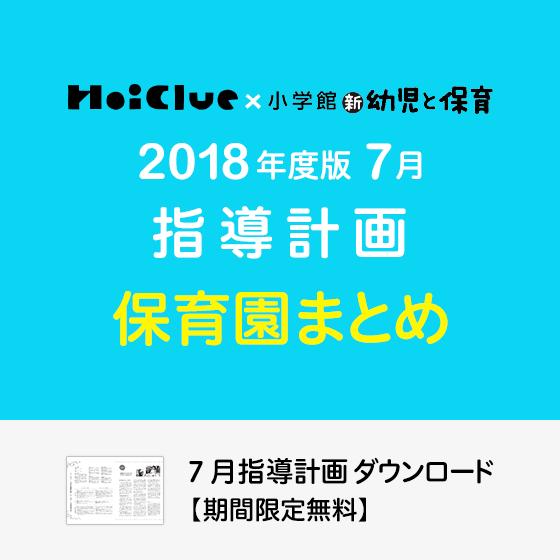 【2018年度版】7月の指導計画〜まとめ〜《保育園》