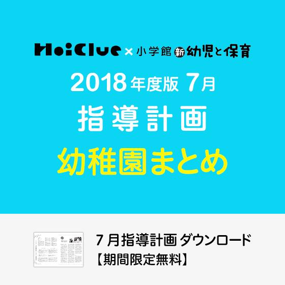 【2018年度版】7月の指導計画〜まとめ〜《幼稚園》