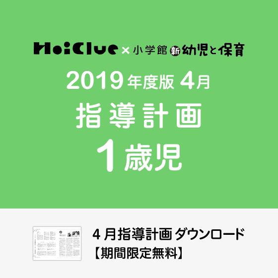 【2018年度版】4月の指導計画〜1歳児〜