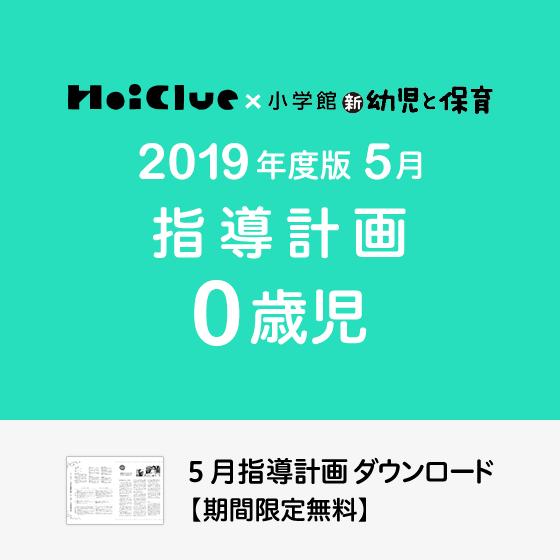 【2019年度版】5月の指導計画〜0歳児〜