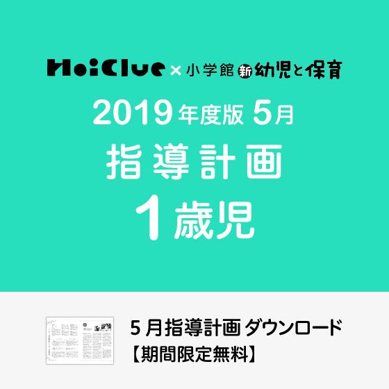 【2019年度版】5月の指導計画〜1歳児〜