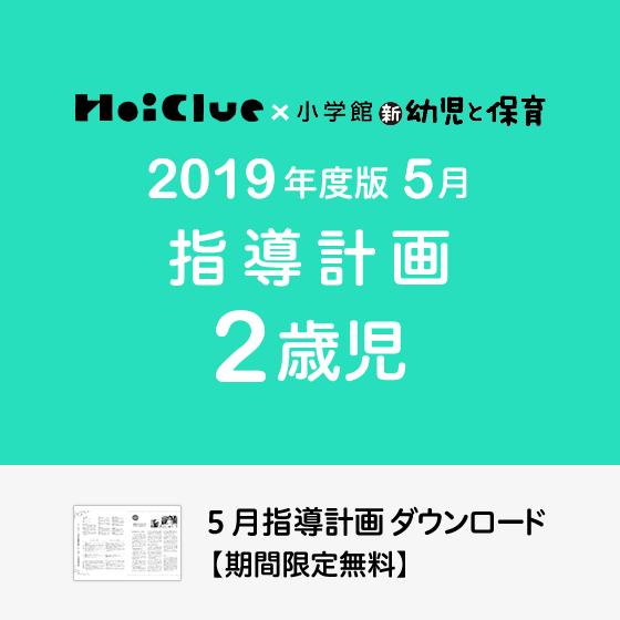 【2019年度版】5月の指導計画〜2歳児〜