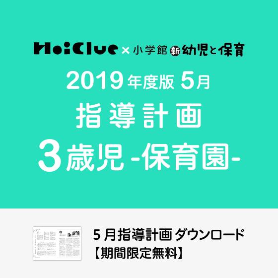 【2019年度版】5月の指導計画〜3歳児〜《保育園》