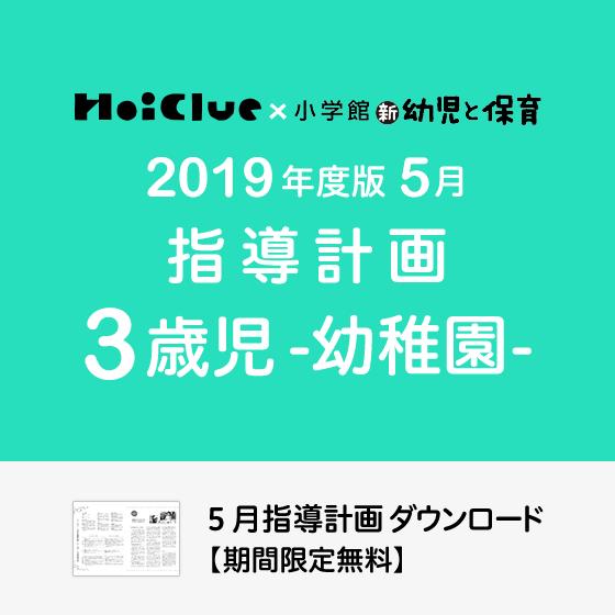 【2019年度版】5月の指導計画〜3歳児〜《幼稚園》