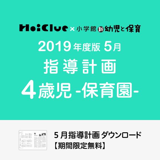 【2019年度版】5月の指導計画〜4歳児〜《保育園》