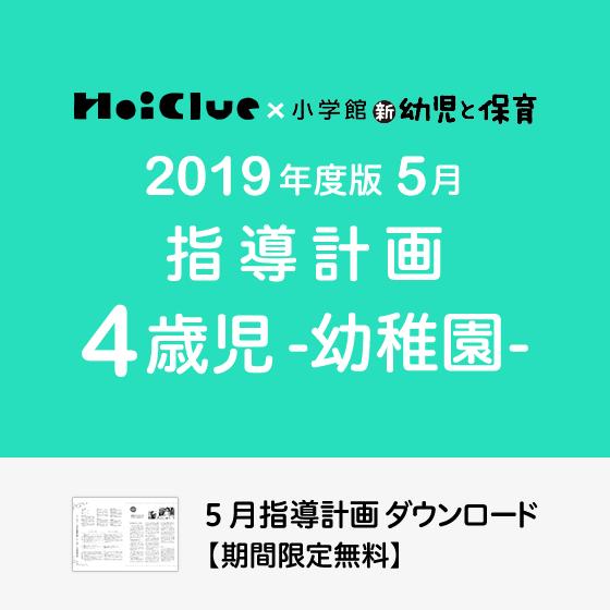 【2019年度版】5月の指導計画〜4歳児〜《幼稚園》