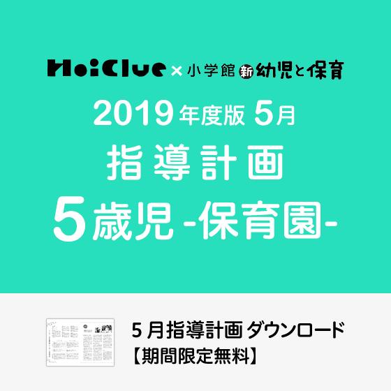 【2019年度版】5月の指導計画〜5歳児〜《保育園》