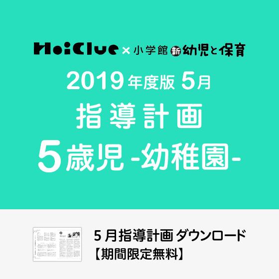 【2019年度版】5月の指導計画〜5歳児〜《幼稚園》