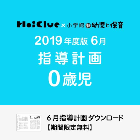 shougakkan201906_0_thumb_hoikuen.png