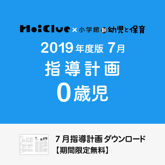 【2019年度版】7月の指導計画〜0歳児〜
