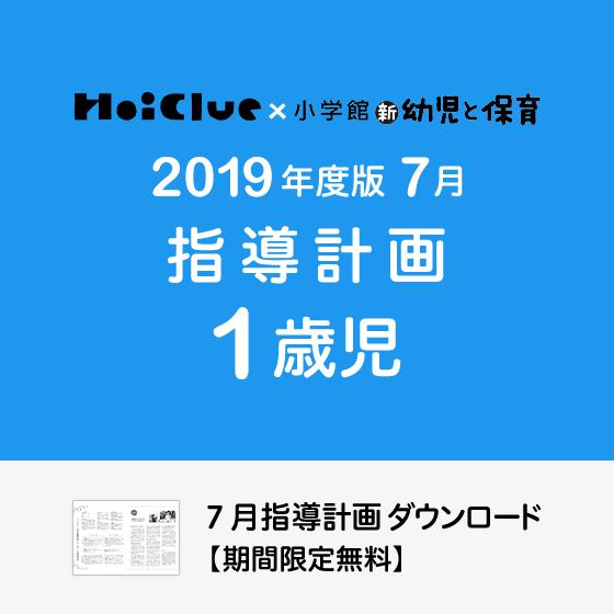 【2019年度版】7月の指導計画〜1歳児〜