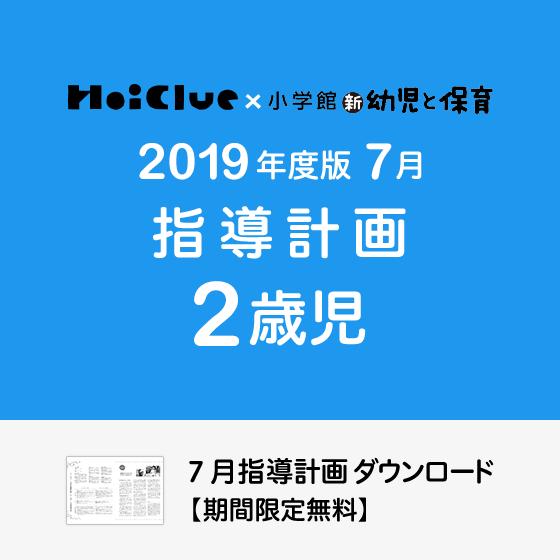 【2019年度版】7月の指導計画〜2歳児〜