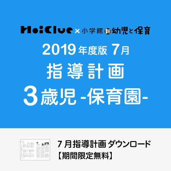 【2019年度版】7月の指導計画〜3歳児〜《保育園》
