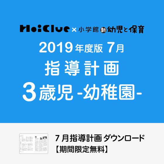 【2019年度版】7月の指導計画〜3歳児〜《幼稚園》