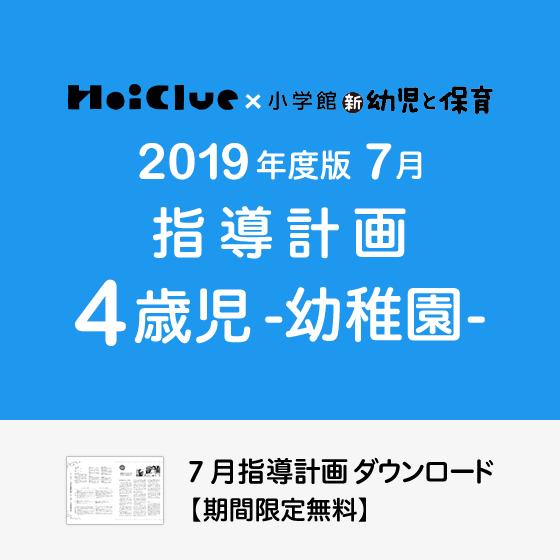 【2019年度版】7月の指導計画〜4歳児〜《幼稚園》