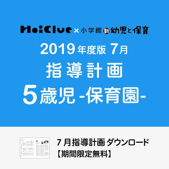 【2019年度版】7月の指導計画〜5歳児〜《保育園》
