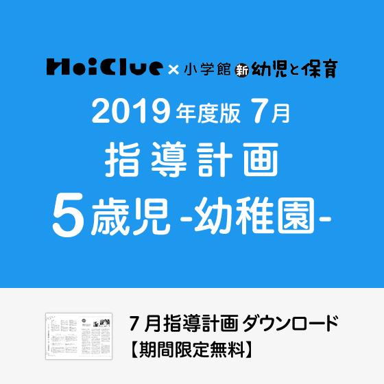 【2019年度版】7月の指導計画〜5歳児〜《幼稚園》