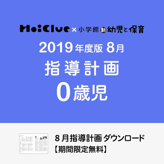 【2019年度版】8月の指導計画〜0歳児〜