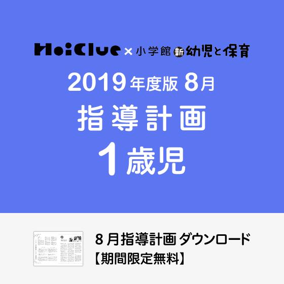 【2019年度版】8月の指導計画〜1歳児〜