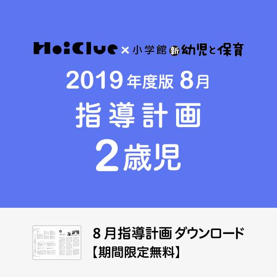 【2019年度版】8月の指導計画〜2歳児〜