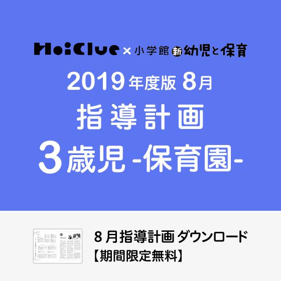【2019年度版】8月の指導計画〜3歳児〜《保育園》