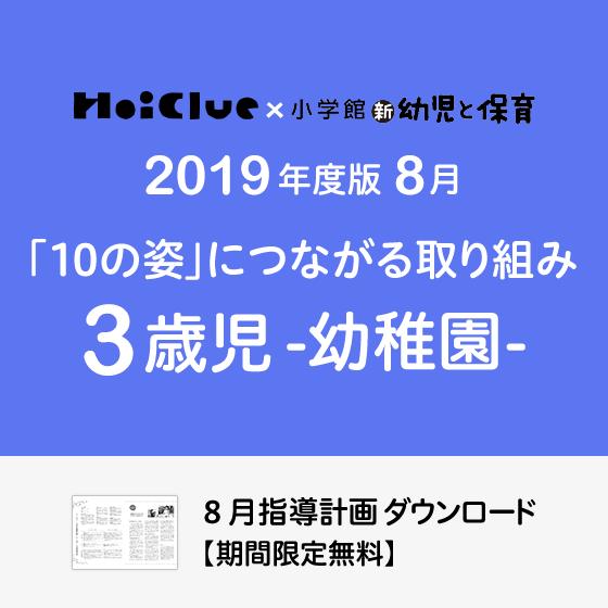 【2019年度版】8月(「10の姿」につながる取り組み)〜3歳児〜《幼稚園》