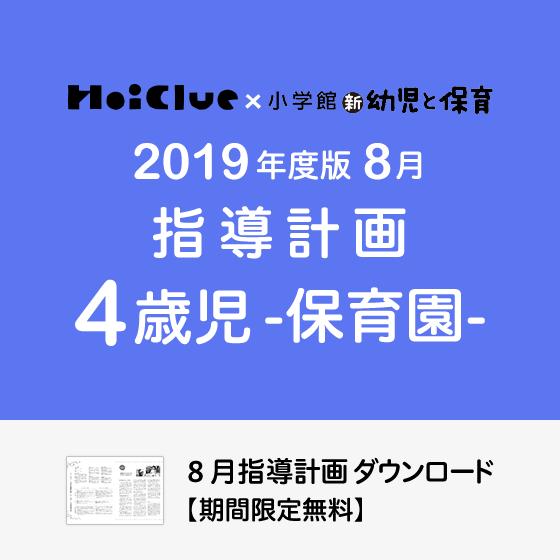 【2019年度版】8月の指導計画〜4歳児〜《保育園》